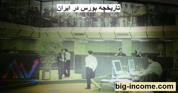 تاریخچه بورس ایران