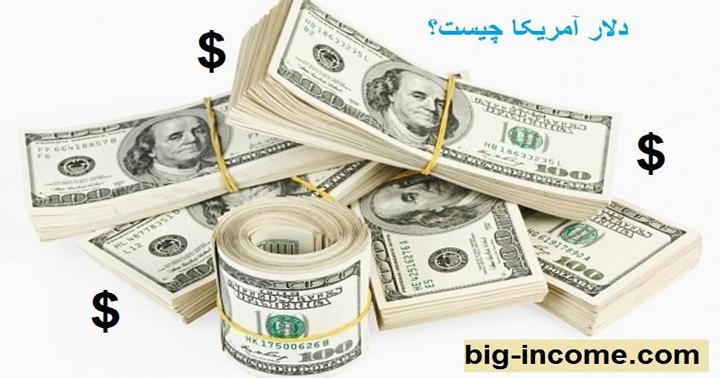 دلار آمریکا و شاخص دلار