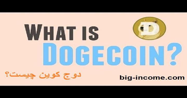 Dogecoin چیست