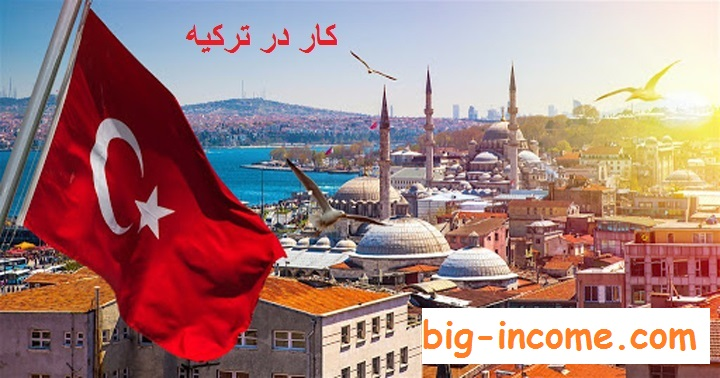 راه اندازی کسب و کار در ترکیه
