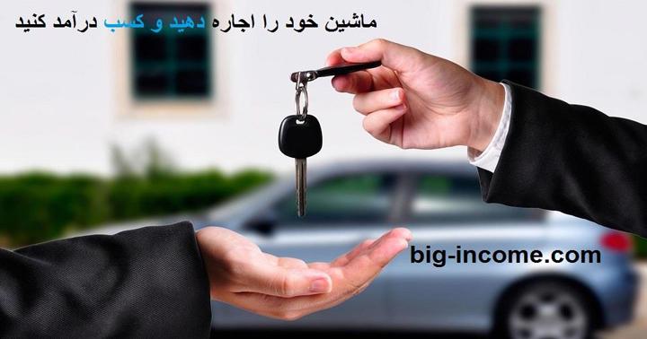 اجاره دادن خودرو و کسب درآمد