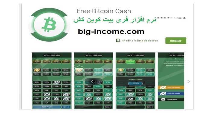 بیت کوین کش رایگان با Freebitcoincash