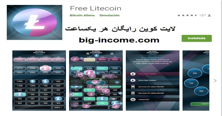 لایت کوین رایگان با Freelitecoin