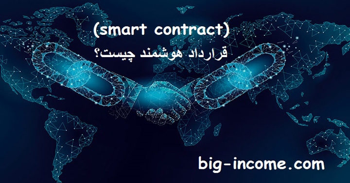 قرارداد هوشمند چیست