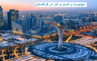 نکات مهاجرت به قزاقستان