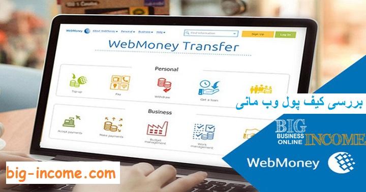 آموزش وب مانی Webmoney