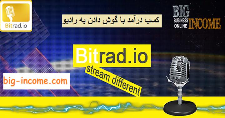 bitradio کسب درآمد با گوش دادن به رادیو