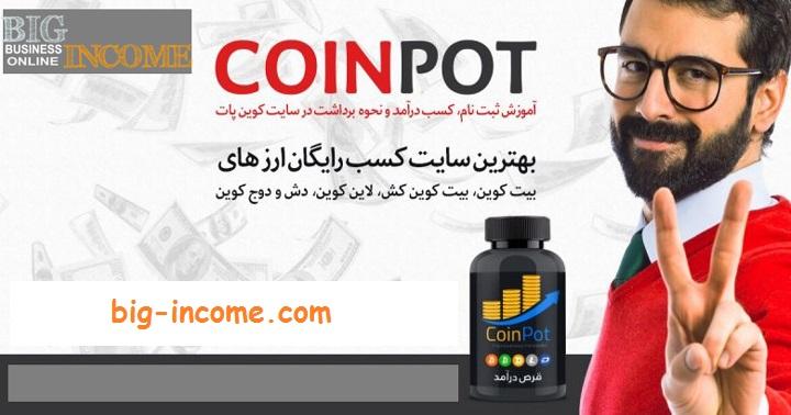 کسب درآمد از coinpot