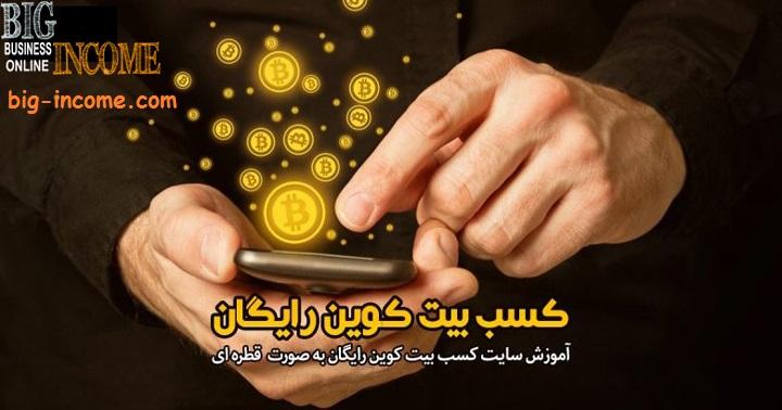 کسب رایگان بیت کوین در freebitcoin freebitcoin