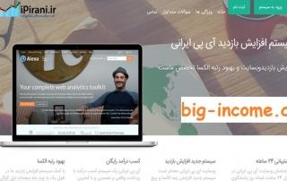 سایت ipirani