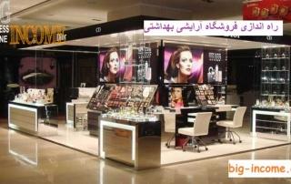 کسب و کار لوازم آرایشی بهداشتی