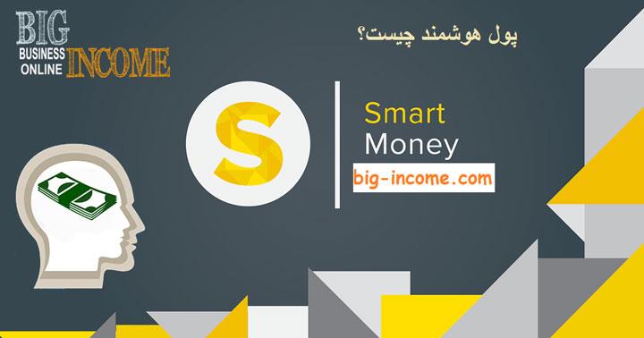 پول هوشمند در بازار سرمایه چیست؟