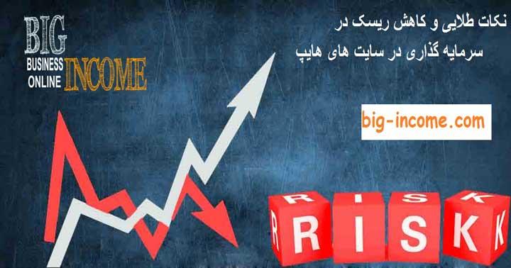 مدیریت ریسک در سرمایه گذاری
