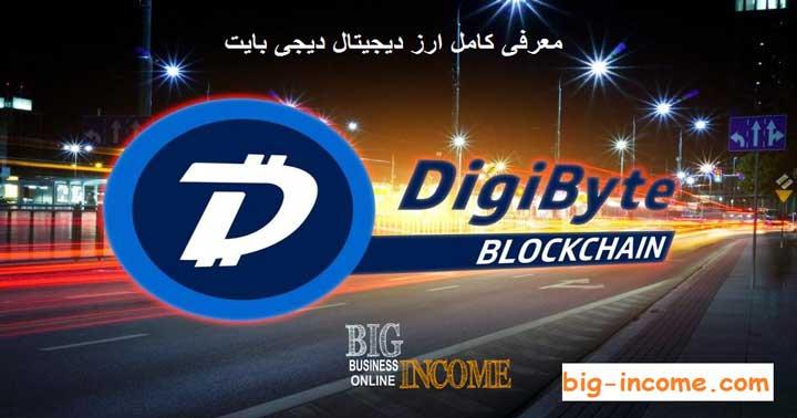 معرفی ارز DigiByte
