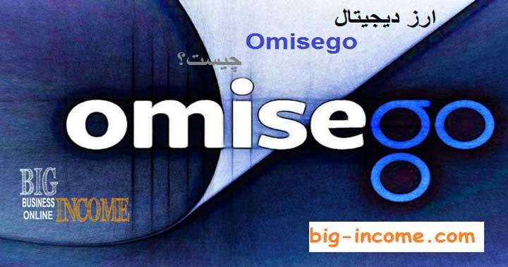پروژه Omisego