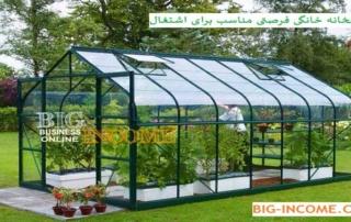 آشنایی با گلخانه های خانگی و نحوه احداث آن 320x202 - گلخانه خانگی فرصتی مناسب برای اشتغال (نحوه احداث)