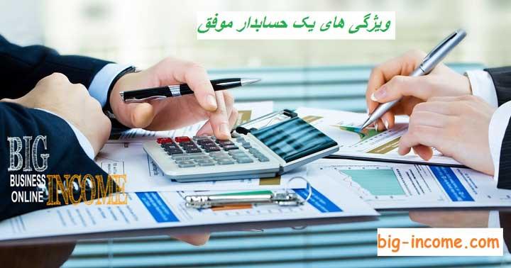 یک حسابدار موفق به چه چیزی نیاز دارد