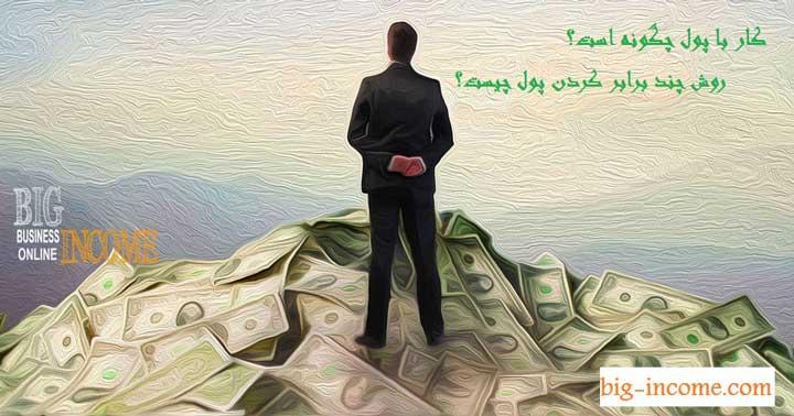 چگونه با پول کار کنیم؟ روش های کار با پول
