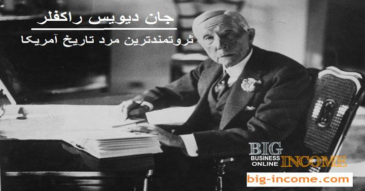 دیویس راکفلر ثروتمندترین مرد تاریخ آمریکا