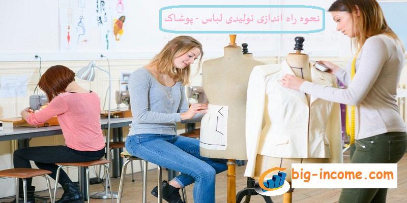 تولیدی لباس مد و پوشاک