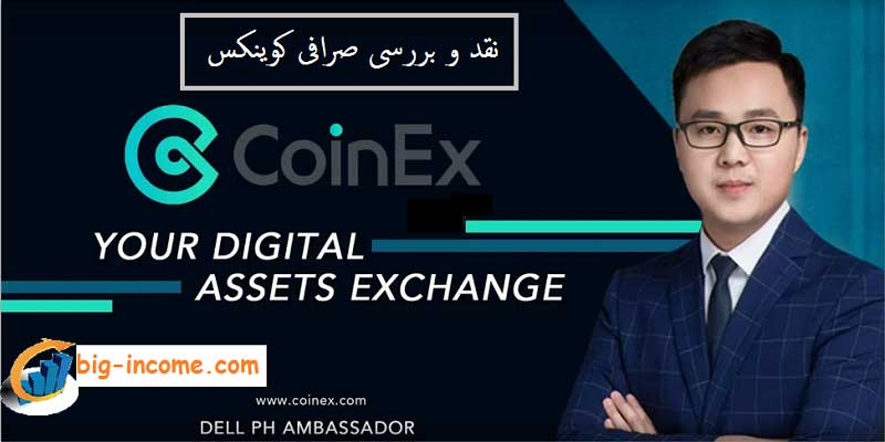 coinex exchange cryptocurrency