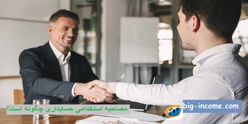 مصاحبه استخدامی حسابداری را چگونه سپری کنیم؟