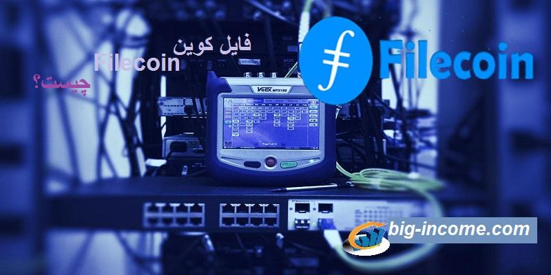 ارز دیجیتال فایل کوین filecoin چیست؟