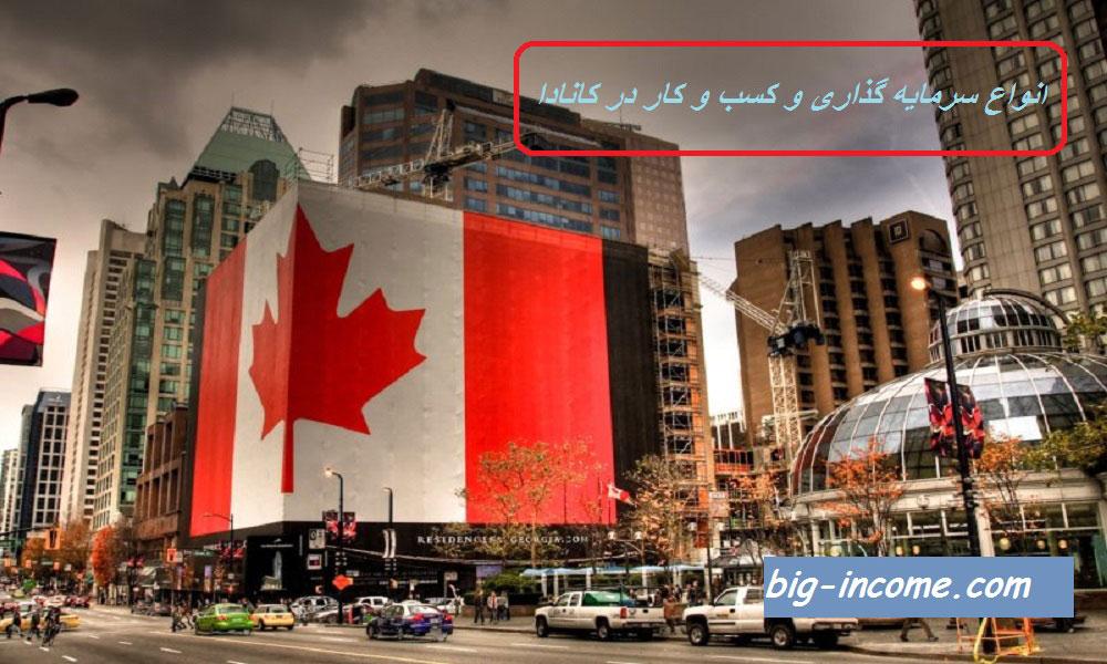 سرمایه گذاری در کانادا با کمترین هزینه