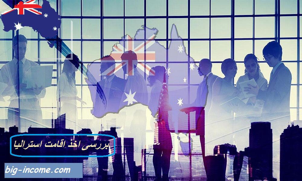 مهاجرت و اقامت استرالیا