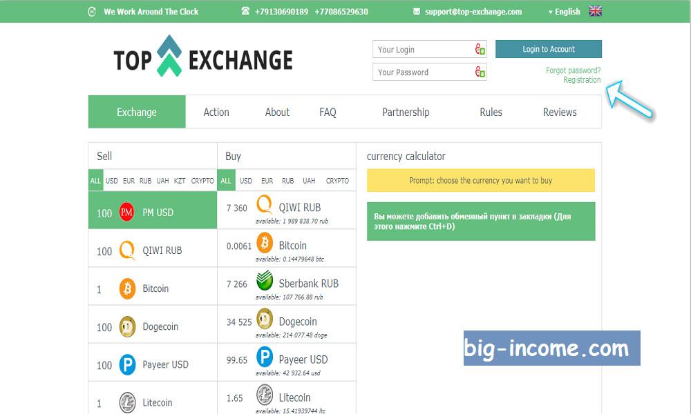 سایت top-exchange تبدیل ارزهای دیجیتال به یکدیگر