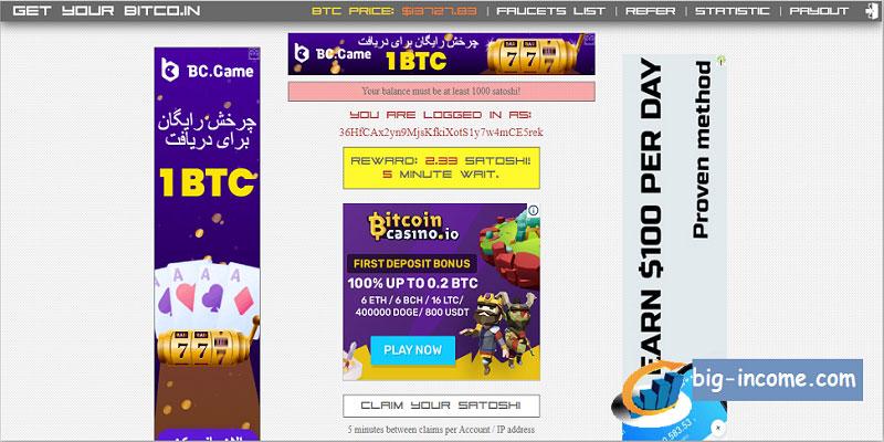 بیت کوین رایگان در سایت Get Your Bitco