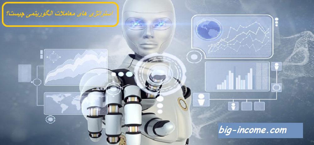 معاملات الگوریتمی و ترید با ربات