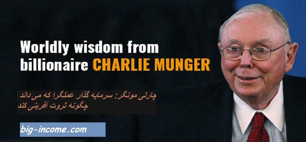 موفقیت های چارلی مونگر
