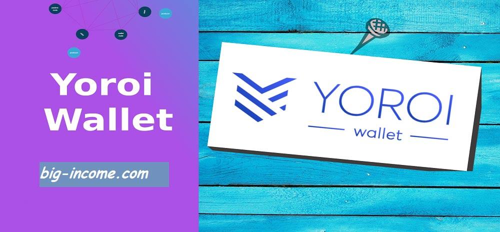 Yoroi بهترین کیف پول کاردانو