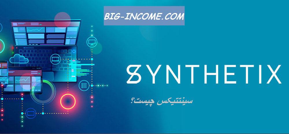 ارز دیجیتال Synthetix چیست؟