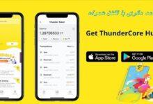 استخراج tt با نرم افزار ThunderCore Hub