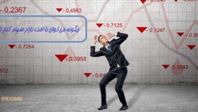 هنگام افت بازار سهام چه کار باید کرد؟