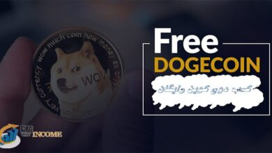 دوج کوین رایگان از Fuat Free Dogecoin
