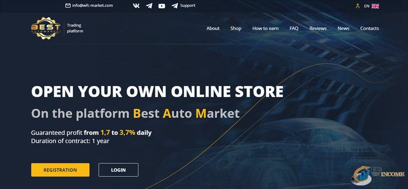 سایت سرمایه گذاری Wfc-market
