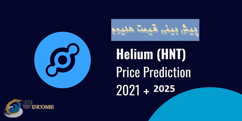 آینده ارز دیجیتال هلیوم HNT چگونه خواهد بود؟